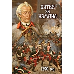 DVD Битва за Измаил. 1790 год.